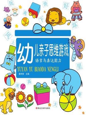 cover image of 幼儿亲子思维游戏.语言与表达能力