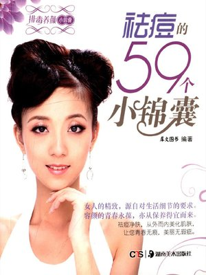 cover image of 祛痘的59个小锦囊 (59 Tips on Acne Removal)