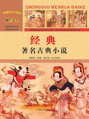 cover image of 经典 (Classic)