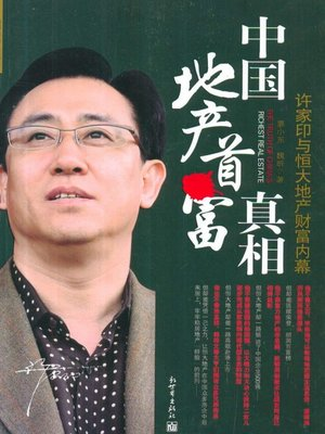 cover image of 中国地产首富的真相(The Truth of China's Richest Man in the Real Estate Industry)