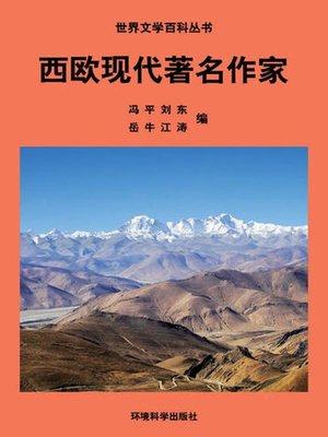 cover image of 世界文学百科丛书——西欧现代著名作家 (Encyclopedia of World Literature-Modern Famous Writers of Western Europe)