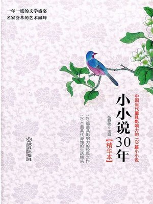 cover image of 小小说30年精华本:中国当代最具影响力的120篇小小说 (Best Mininovels of Thirty Years: 120 Most Influential Mininovels in contemporary China)
