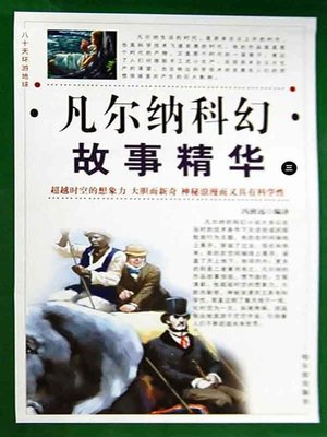 cover image of 八十天环游地球( Around the World in Eighty Days)
