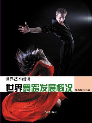 cover image of 世界艺术漫谈——世界舞蹈发展概况(A Talk on the World Art- An Overview of the World Dance Development)