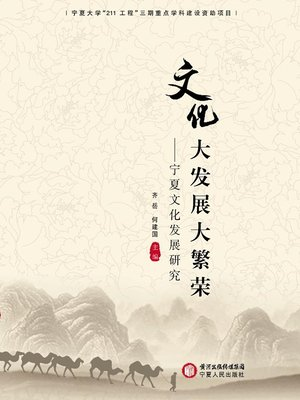 cover image of 文化大发展大繁荣——宁夏文化发展研究 (Great Cultural Development and Prosperity —-A Study on Cultural Development in Ningxia)