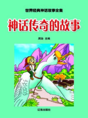 cover image of 世界经典神话故事全集(Collected World Classic Mythologies)