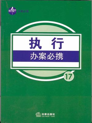 cover image of 执行办案必携 (Potable Book of Executing and Handling Cases )