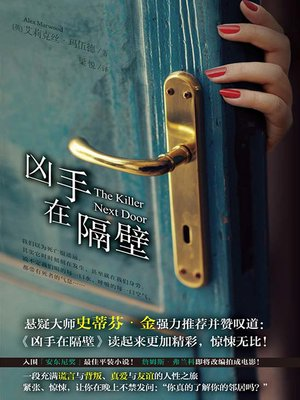 cover image of 凶手在隔壁(The Killer Next Door)