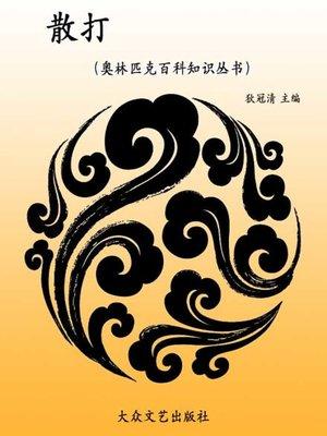 cover image of 散打( Free Combat)