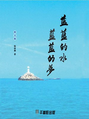 cover image of 藍藍的水藍藍的夢