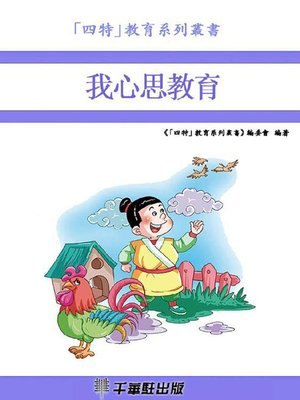 cover image of 我心思教育