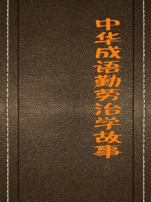 cover image of 中华成语勤劳治学故事(Stories of Diligence and Learning in Chinese Idioms)