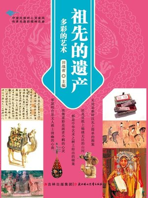 cover image of 祖先的遗产(多彩的艺术(The Legacies of Ancestors:The Colorful Art