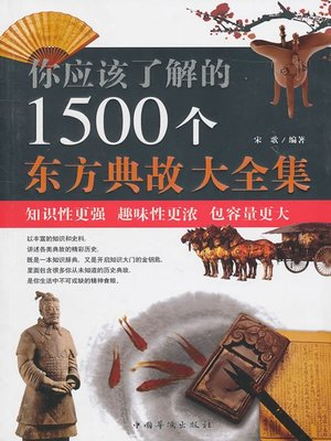 cover image of 你应该了解的1500个东方典故大全集 (Collected Edition of 1,500 Eastern Allusions that You Should Know)