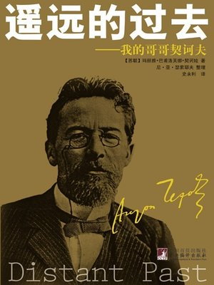 cover image of 遥远的过去——我的哥哥契诃夫 (A Distant Past - My Older Brother Chekhov)