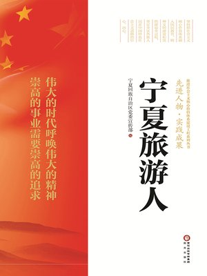 cover image of 宁夏旅游人( A Traveler Ningxia)