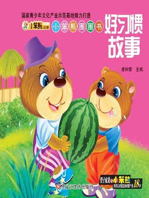 cover image of 好习惯故事(Good Habit Story)