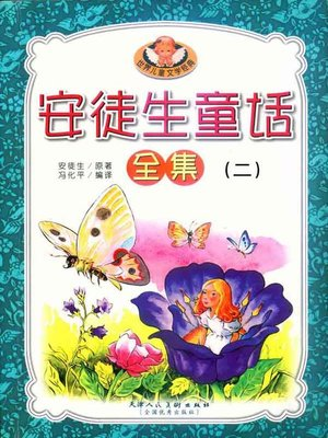 cover image of 安徒生童话二 (Andersen's Fairy Tales II)