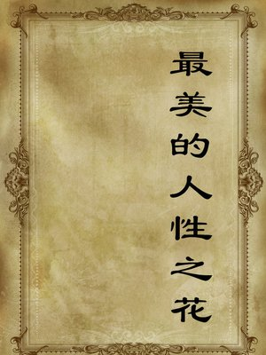 cover image of 最美的人性之花(The Most Beautiful Flower of Humanity)