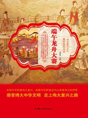 cover image of 端午龙舟大赛