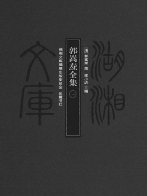 cover image of 郭嵩焘全集一 (Complete Works of Guo Songtao I)