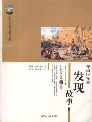 cover image of 开阔眼界的发现故事 (Stories of Discovery that Expand Your Horizon)
