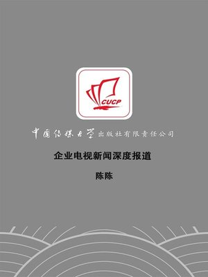 cover image of 企业电视新闻深度报道(In-depth Reports on Enterprise Television News)