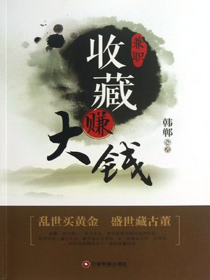 cover image of 兼职收藏赚大钱 (Part-time Collection Makes Fortune )