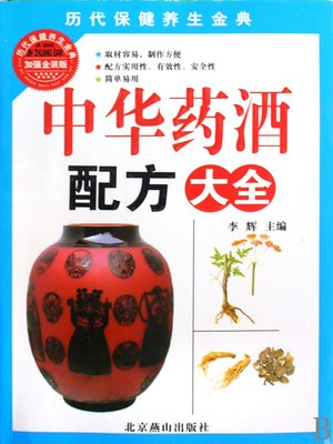 cover image of 中华药酒配方大全 (A Collection of Recipes of Chinese Medicinal Liquor)