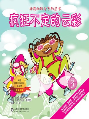 cover image of 疯狂不定的云彩 (The Crazy and Ever-changing Cloud)