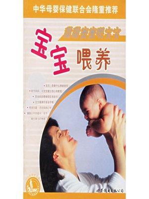 cover image of 甜甜蜜蜜喂宝宝——宝宝喂养 (Happy Feeding for Babies-Babies Feeding)