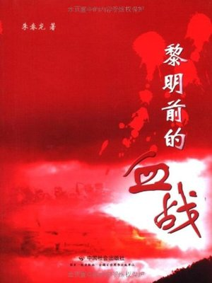 cover image of 黎明前的血战(Bloody Battle before the Dawn)