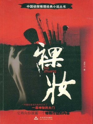 cover image of 裸妆(Nude Makeup)