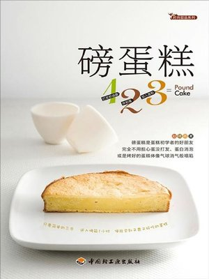 cover image of 磅蛋糕123(Pound Cake 123)