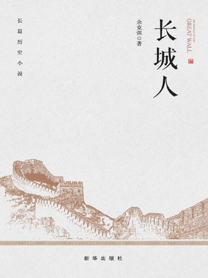 cover image of 长城人