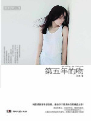 cover image of 第五年的吻  (Kiss of the 5th Year)