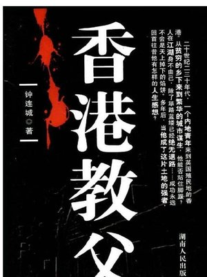 cover image of 香港教父 (The Godfather of Hong Kong)