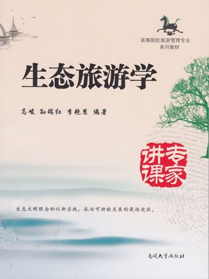 cover image of 生态旅游学(Ecological Tourism)