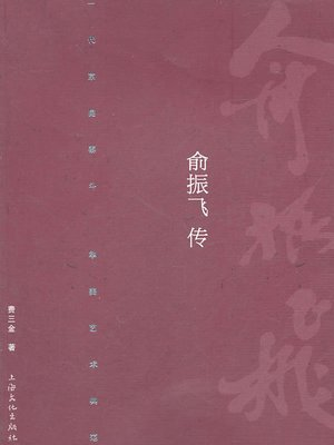 cover image of 俞振飞传 (Biography of Yu Zhenfei)