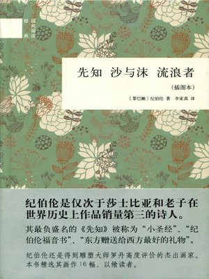 cover image of 先知 沙与沫 流浪者 (插图本) (Prophet Sand and Foam The Wanderer Illustrated Edition)