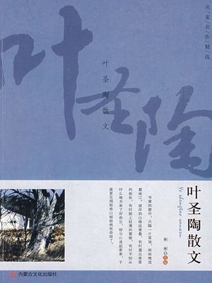 cover image of 叶圣陶散文 (The Ye Shengtao Prose)