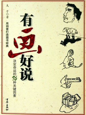cover image of 有画好说(Talk With Good Drawing)