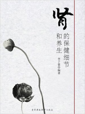cover image of 肾的保健细节和养生 (Details for Health Care of Kidney)