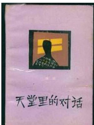 cover image of 天堂里的对话(Dialogues in Paradise)