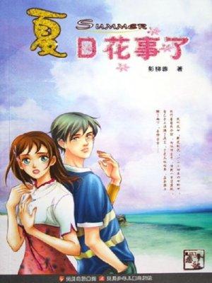 cover image of 夏日花事了 (Summer Flower)