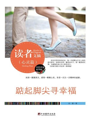 cover image of 读者文摘:踮起脚尖寻幸福 (Readers' Digest: The Pursuit of Happiness on Tiptoe)