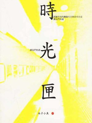 cover image of 時光匣子