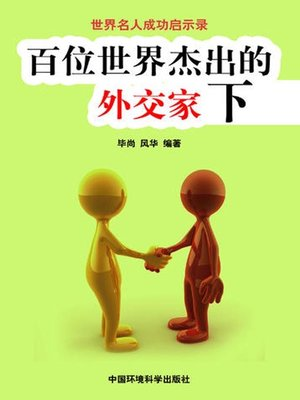 cover image of 世界名人成功启示录——百位世界杰出的外交家下 (Apocalypse of the Success of the World's Celebrities-The World's 100 Outstanding Diplomatists II)
