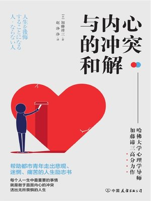 cover image of 与内心的冲突和解