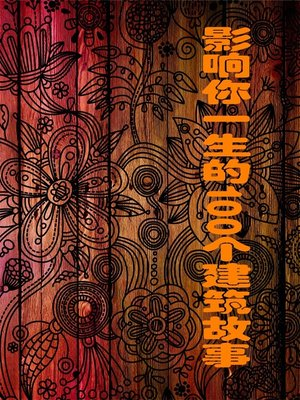 cover image of 影响你一生的100个建筑故事 (100 Stories about Architecture Inspiring You for Life)